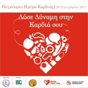 World Heart Day 2017: Share the Power