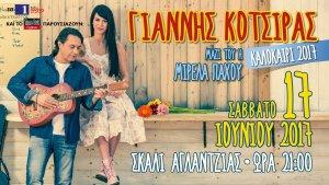 Yiannis Kotsiras & Mirela Pachou