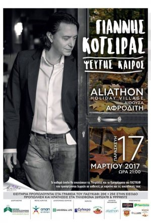 Yiannis Kotsiras - Paphos