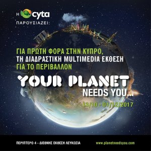 Your Planet Needs You!
