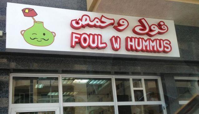 Foul w Hummus