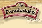 To Paradosiako