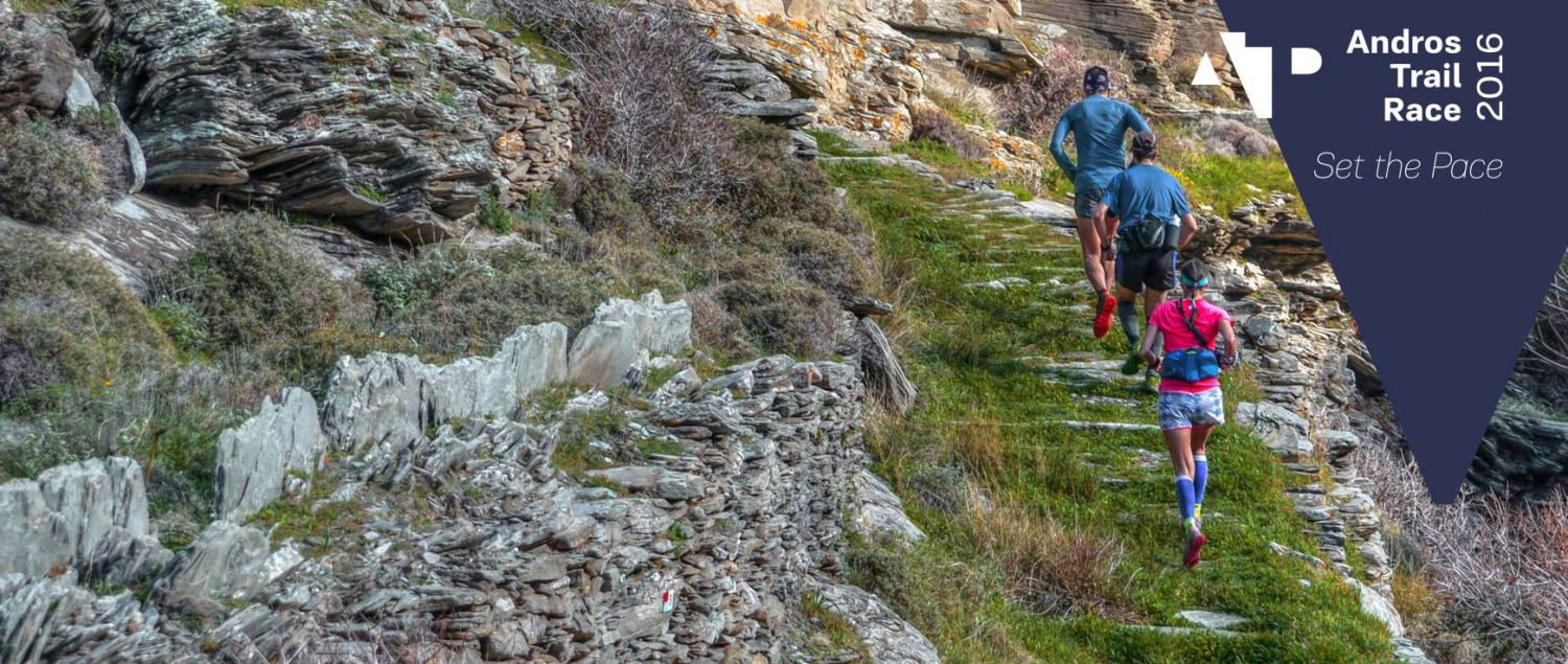 1st Andros Trail Race