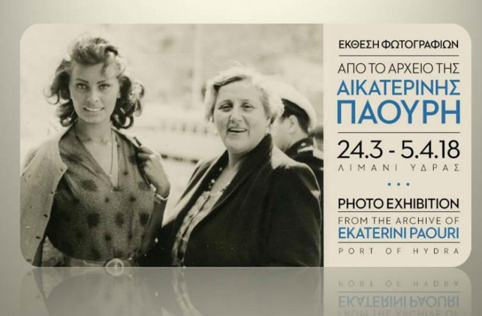 Photo exhibition from the archive of Ekaterini Paouri