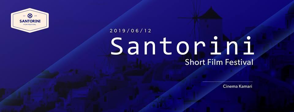 Santorini Film Festival