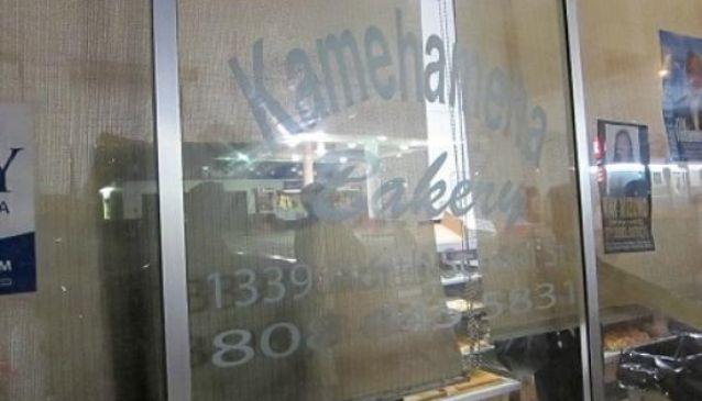 Kamehameha Bakery Incorporated