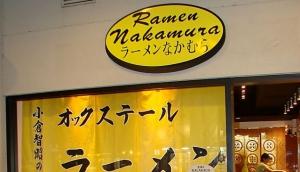 Ramen Nakamura