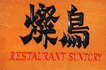 Restaurant Suntory - Honolulu