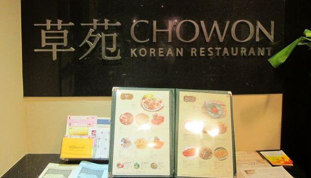 Cho Won Korean Restaurant