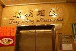Fung Shing Restaurant