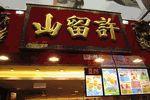 Hui Lau Shan Healthy Desserts