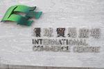 International Commerce Centre (ICC)