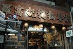 Law Fu Kee Noodle Shop