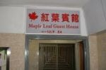 Maple Leaf Guest House