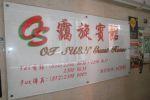 Oi Suen Guesthouse Hong Kong