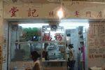 Tong Kee