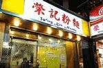 Wing Kee Noodle