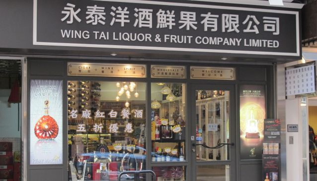 Wing Tai Liquor & Fruit Co. Ltd.