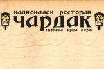 Chardak National Restaurant