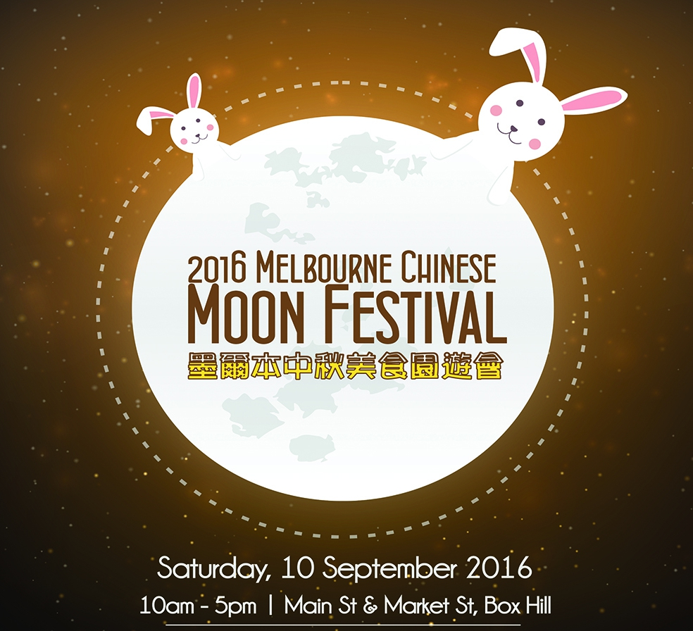 2016 Melbourne Chinese Moon Festival