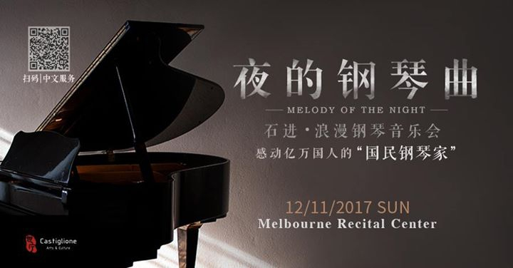 Melody of the Night - Shi Jin Live in Melourne 2017