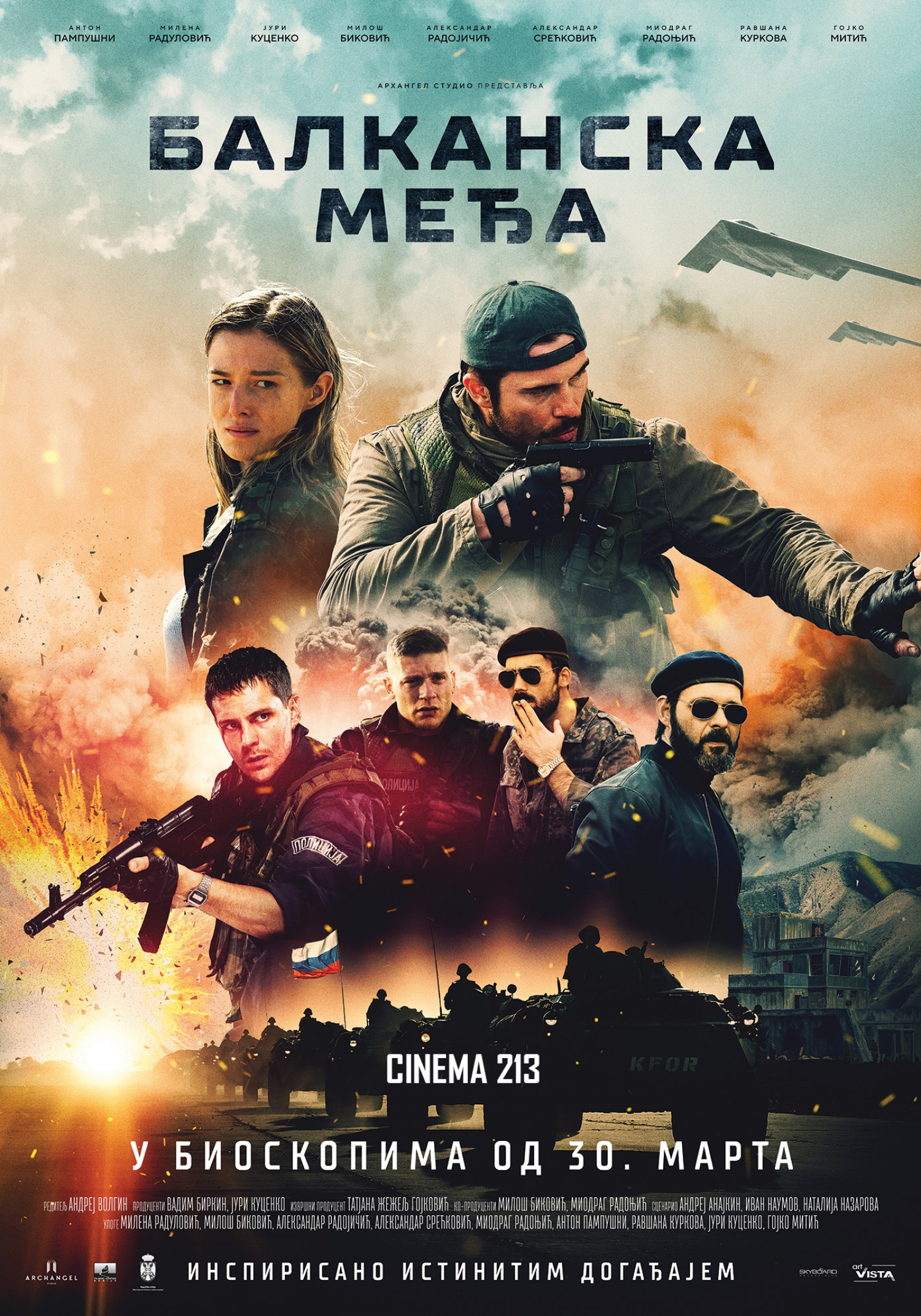 Premiere 'Balkanska Medja' at Cinema 213