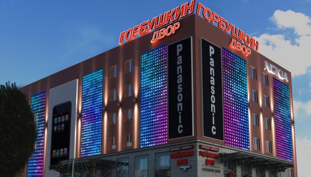 Gorbushkin Mall