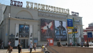 Khudozhestvennyi Cinema theatre