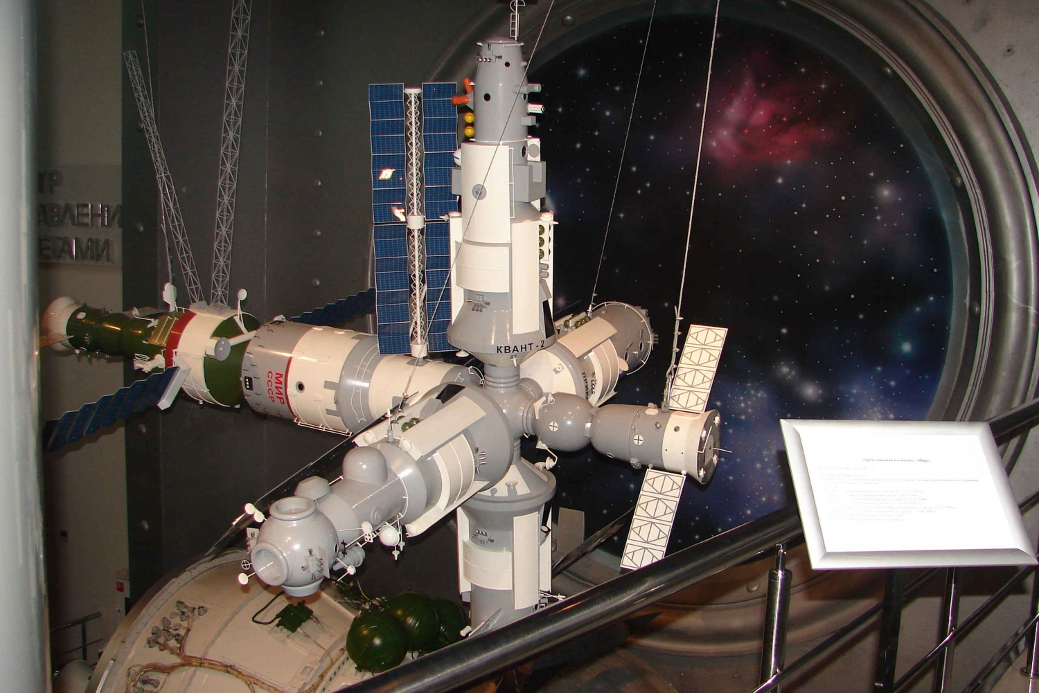 Memorial Museum of Cosmonautics Tour