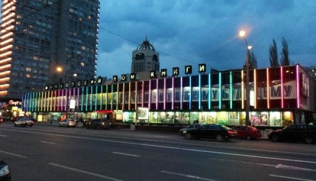Moscow Book House