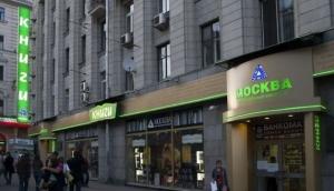 MOSKVA Book Store
