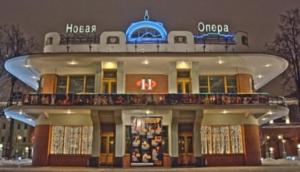 The Kolobov Novaya Opera Theatre
