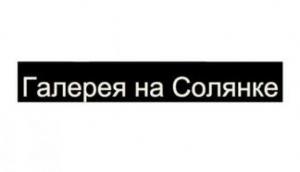 The Solyanka State Gallery