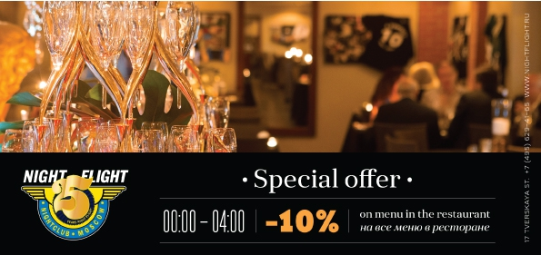 10% off in Night Flight!