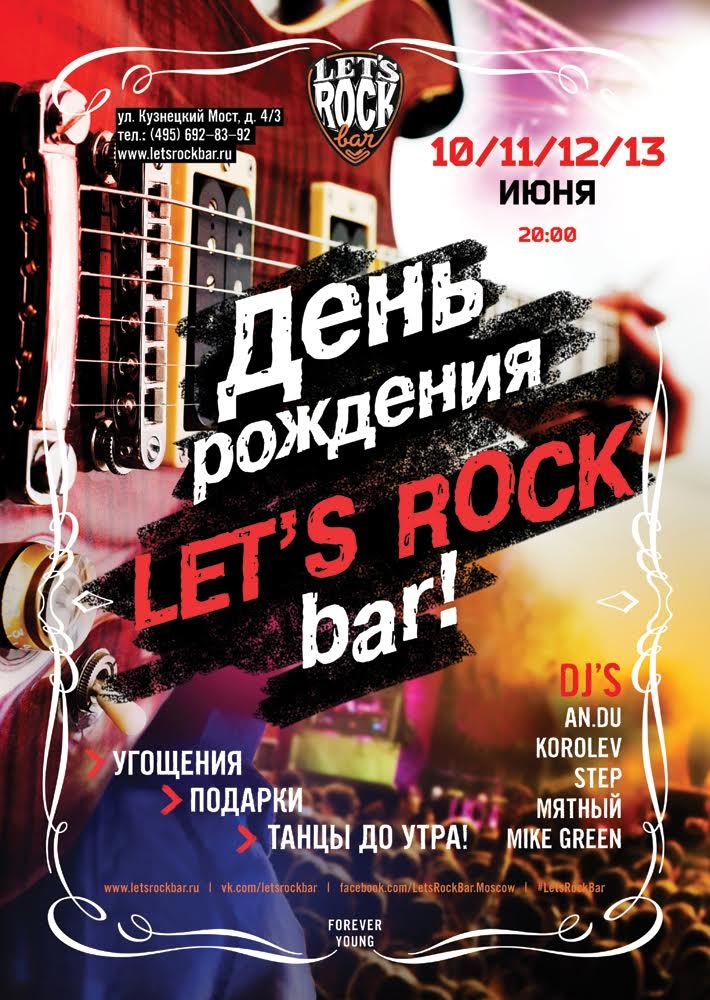 Let's Rock bar birthday party