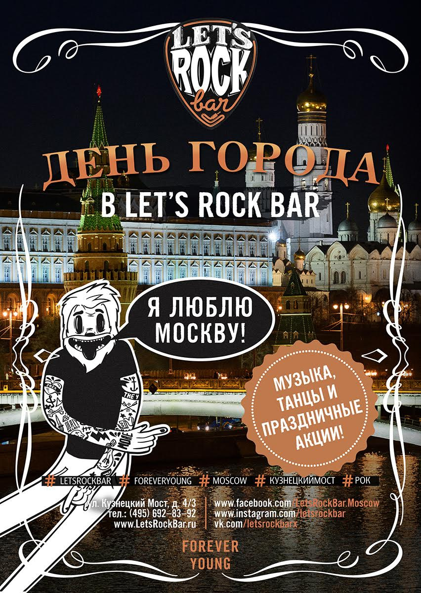 Moscow City Day in Let's Rock Bar