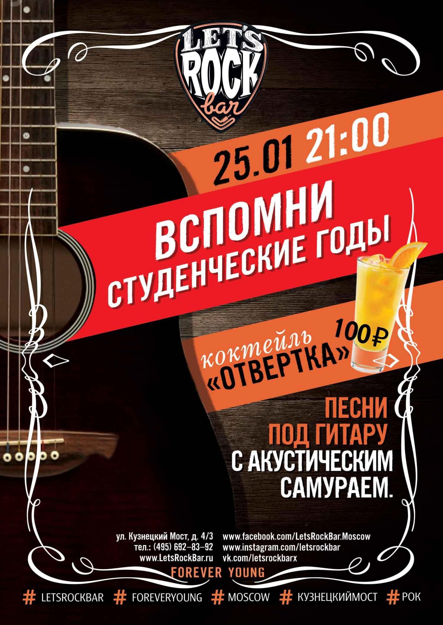Tatiana Day (Russian Students' Day)
