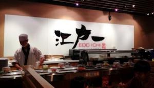 Edo Ichi