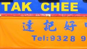 Tak Chee House
