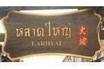Lard Yai (Big Market Street)
