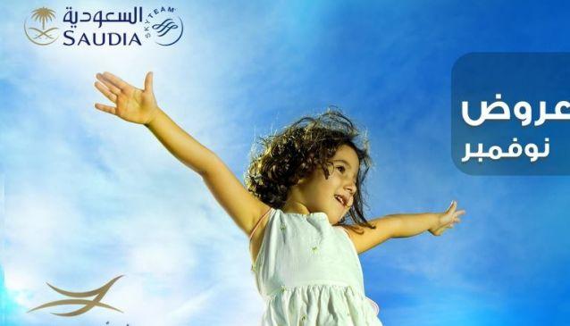 Saudi Airlines