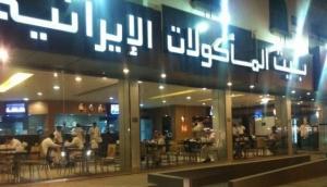 Shayah Restaurant