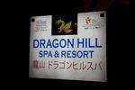 Dragon Hill Spa