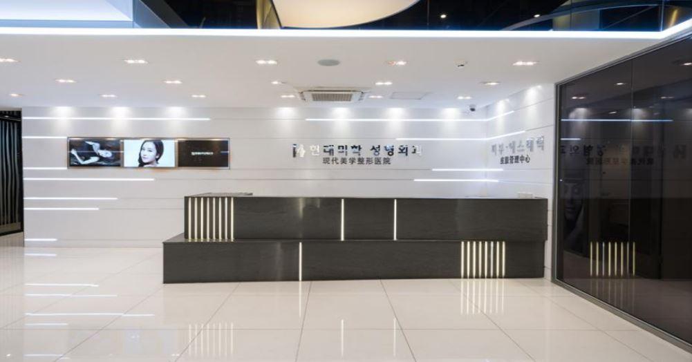 Hyundai Aesthetics Plastic Surgery