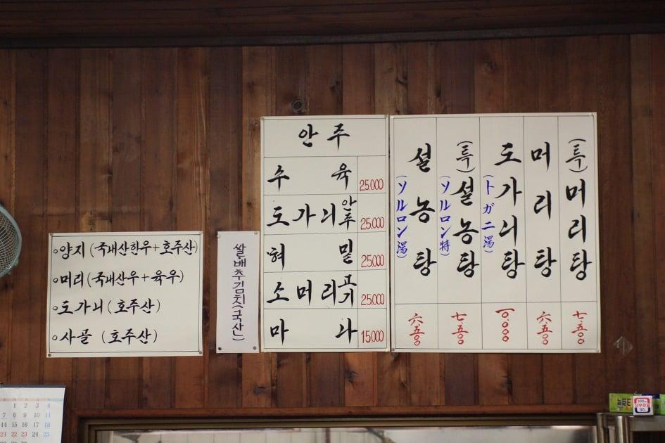 Imun Seolleongtang
