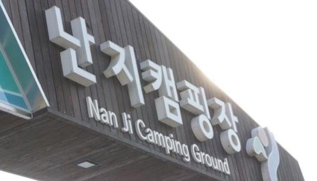 Nanji Camping Ground