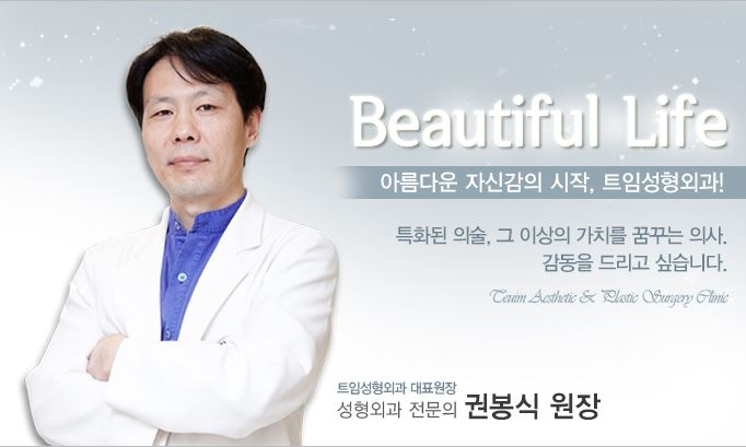 Teuim Aesthetic Plastic Surgical Clinic
