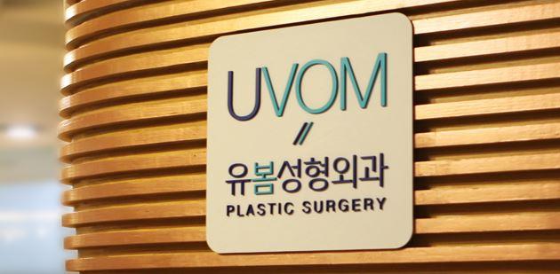 UVOM Plastic Surgery