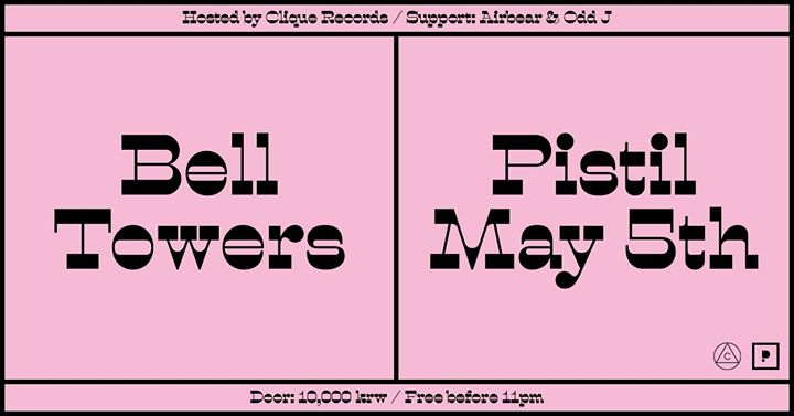 Bell Towers (Public Possession / London)