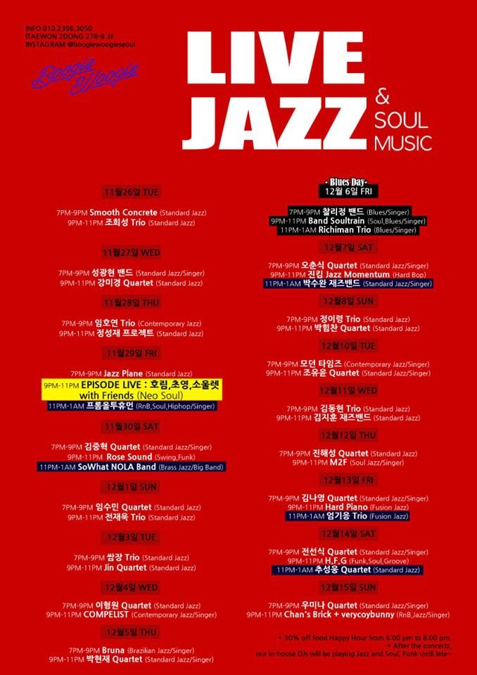 Boogie Woogie Jazz Live & Soul Music Schedule (11/26~12/15)